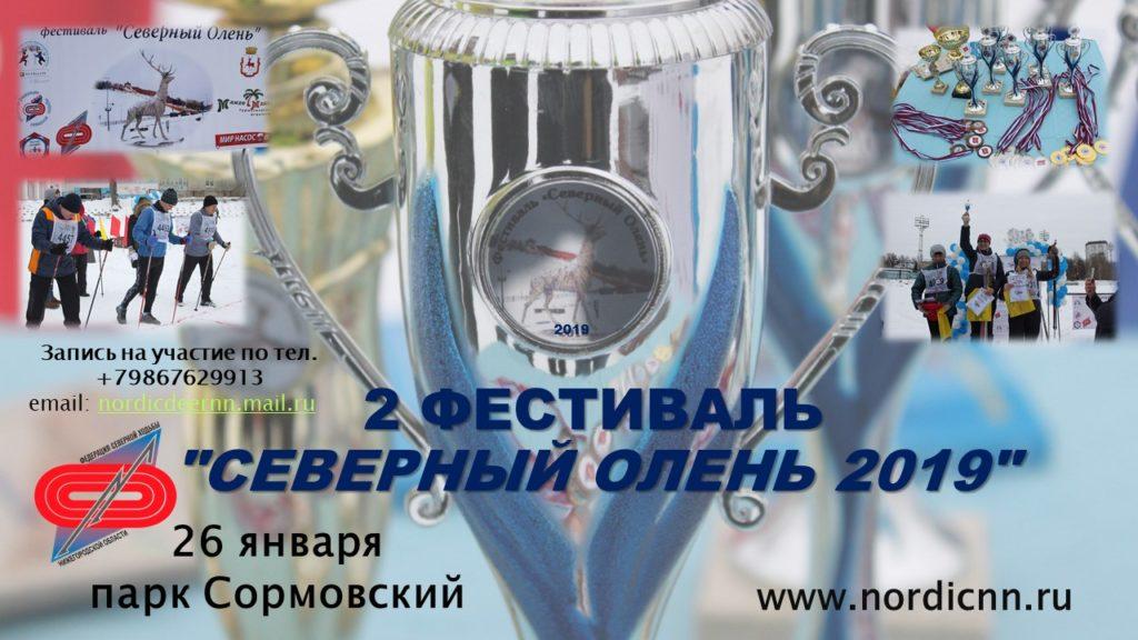 """Регистрация открыта-Фестиваль """"Северный олень 2019"""""""