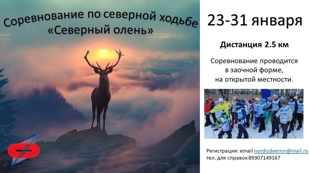 """<span class=""""title"""">Соревнование """"Северный олень"""" 2021</span>"""