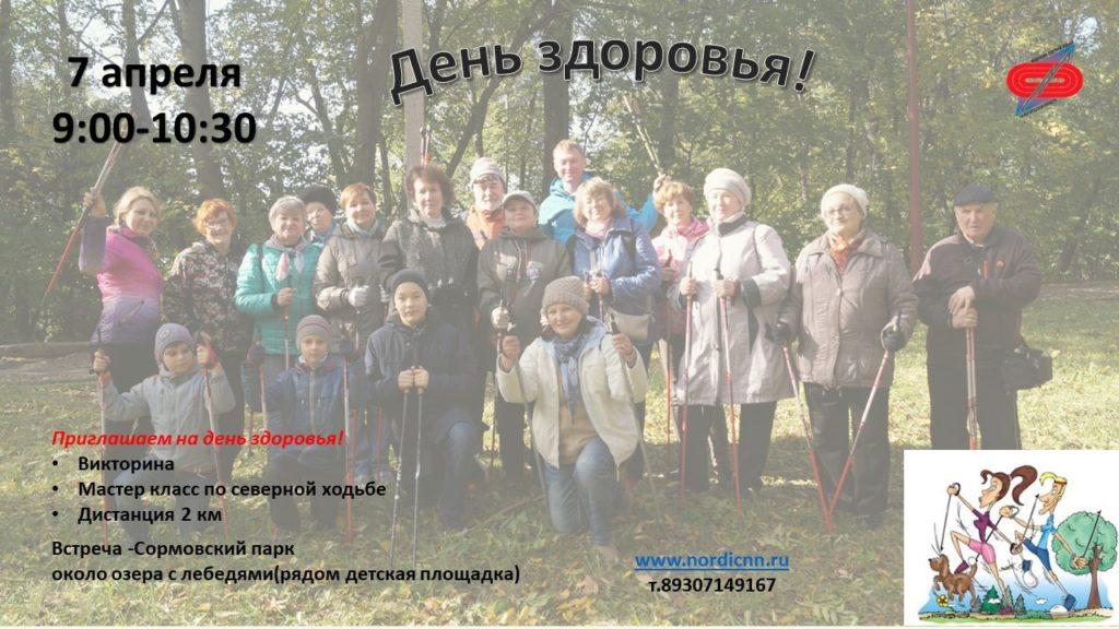 "<span class=""title"">День здоровья</span>"