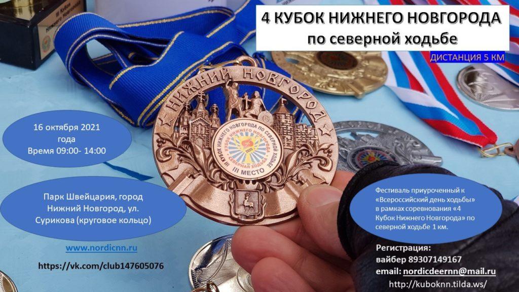 """<span class=""""title"""">Внимание! """"4 Кубок НН"""" переносится на осень</span>"""